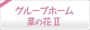 グループホーム菜の花Ⅱ